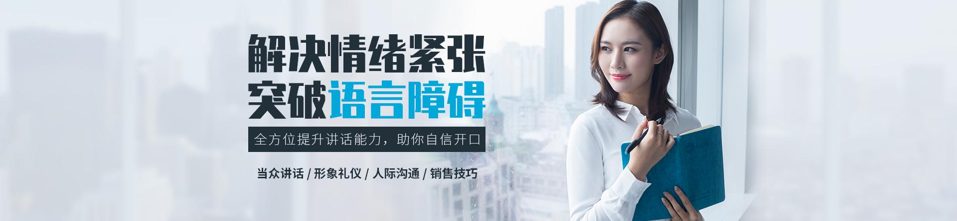 杭州新励成口才培训