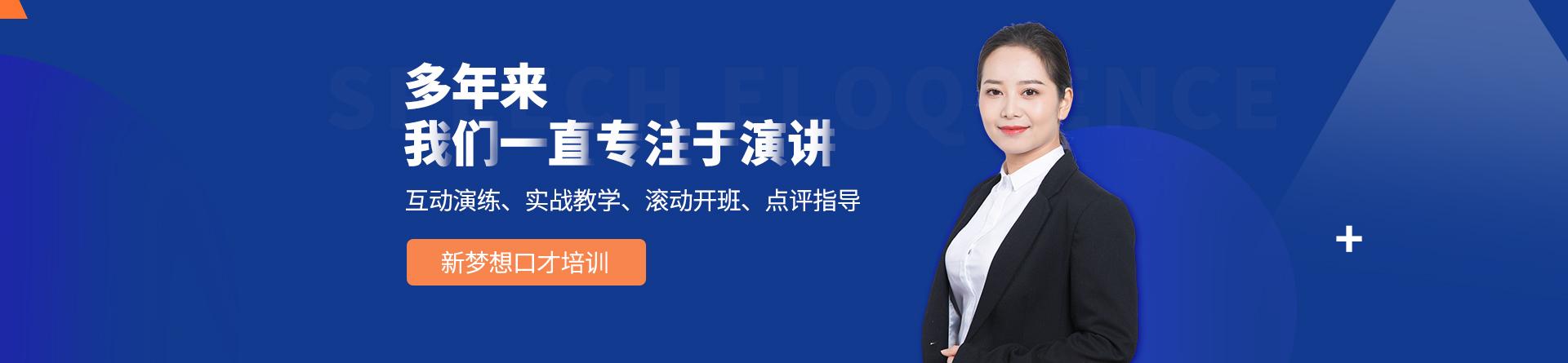 南宁新梦想教育