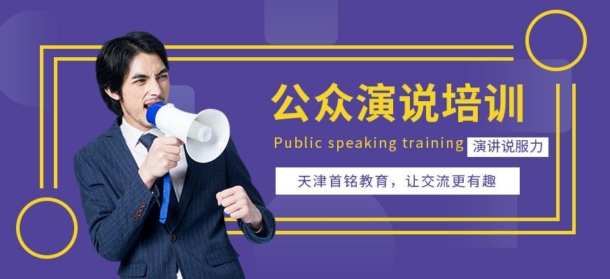 天津公众演说课程培训