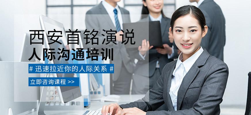 西安人际沟通培训