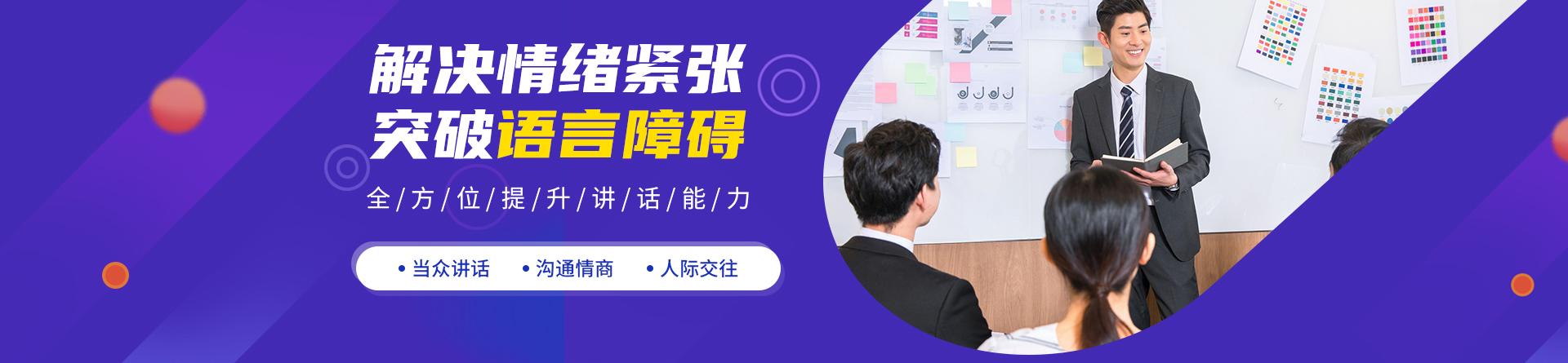 南京新励成口才培训