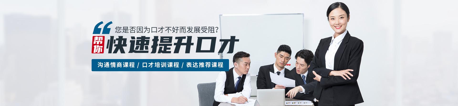 天津新励成口才培训