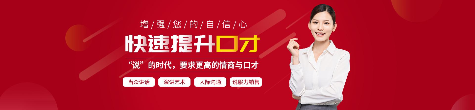 惠州新励成口才培训