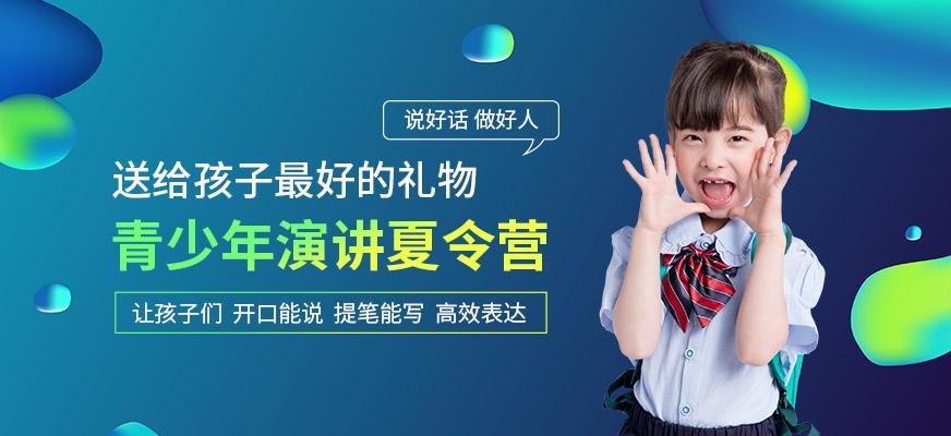 上海青少年演讲与口才夏令营