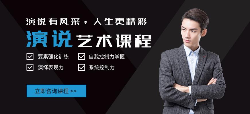 广州演讲与口才培训