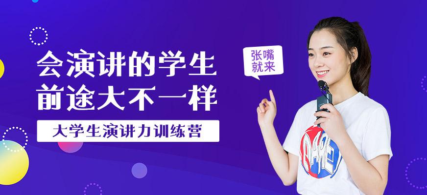 北京大学生演讲与口才培训配图