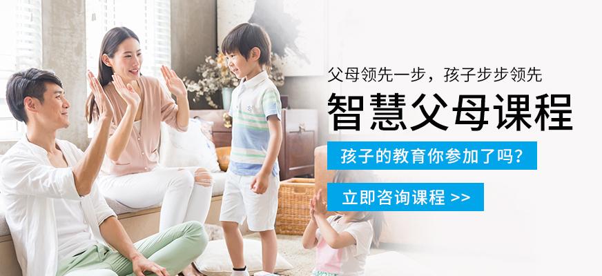 杭州亲子教育培训