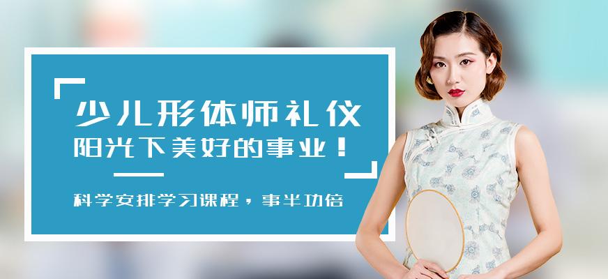 上海少儿形体礼仪培训班