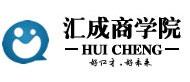 石家庄汇成商学院logo