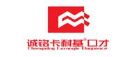 吉林诚铭卡耐基logo