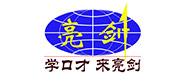 亮剑口才培训logo