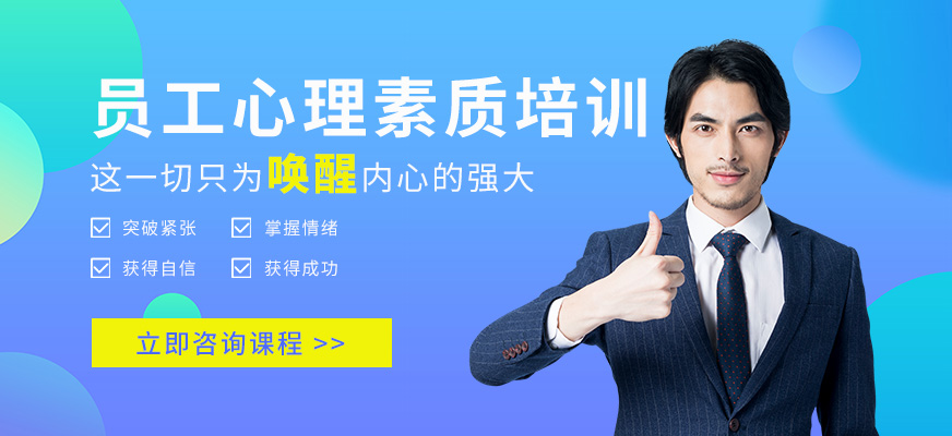 广州企业员工心理素质培训